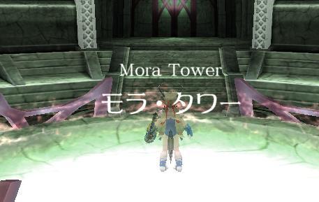 アンネース:モラタワー到着