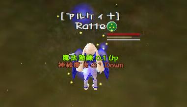 Ratte:魔熟上げ中