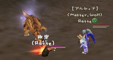 Ratte:育成中