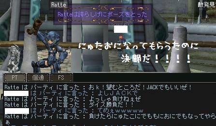 Ratte:決闘