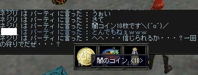 ネジリ:闇コイン10枚