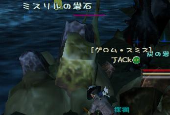 JACk:ミスリル岩石
