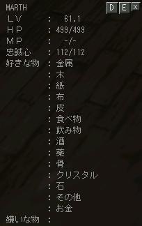 Ratte:コクーンレベル61.1