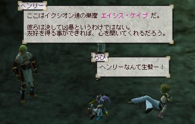 らぴ:NPC遊び