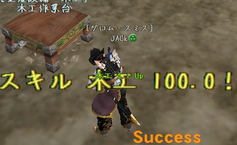 JACk:木工100