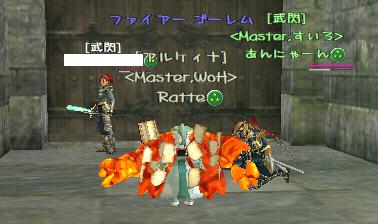 Ratte:SAM二人と火ゴレ