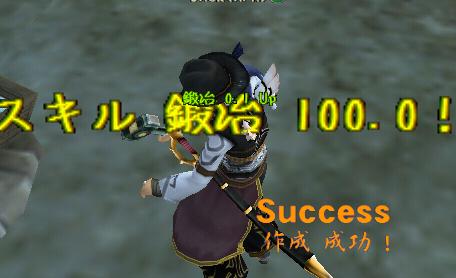 JACk:鍛冶100