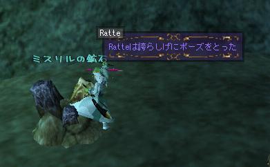 Ratte:スルトにミスリル掘り