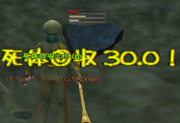 死人:回収30