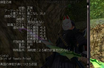 御庭番:神官の袴