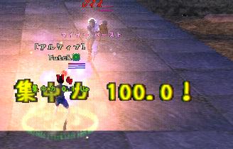 フッチ:集中100