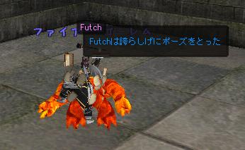 フッチ:二人で火ゴレ
