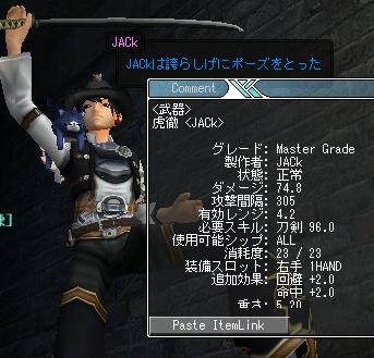 JACk:虎徹
