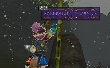 らぴ:初黒竹