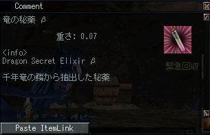 Enaneus:竜の秘薬