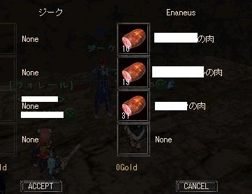 Enaneus:竜の餌