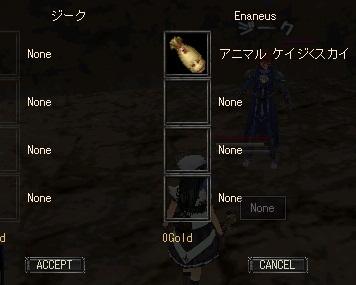 Enaneus:子竜