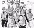 2000HIT記念絵
