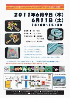 2011年6月長浜公民館ポジャギワークショップ