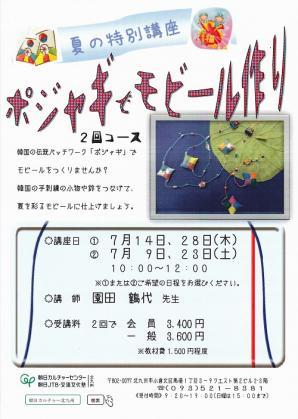 2011年7月朝日カルチャー北九州モビールワークショップ