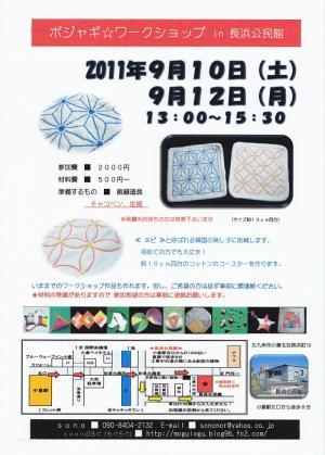 長浜公民館ポジャギワークショップ 9月