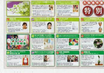 2011年秋 朝日カルチャー