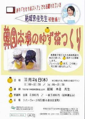 2011年11月奈佳先生ゆず茶作りin北九州