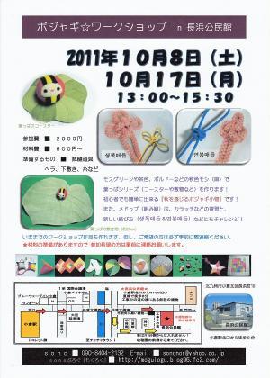 2011年10月長浜公民館ポジャギワークショップ