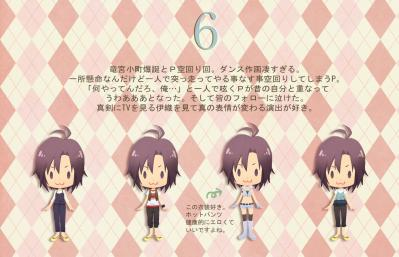 各回解説6