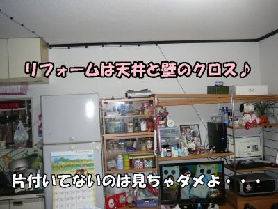 リフォームはクロスと天井の張り替え~