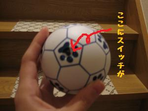 ふしぎボール