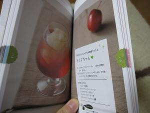 お酒の本2