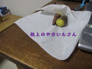 yakiimo2.jpg