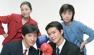 TBSドラマ『ベストパートナー』
