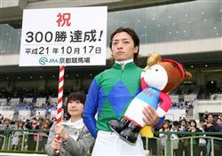 川田将雅騎手300勝おめでとうございます♪