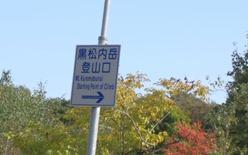 黒松内岳看板2