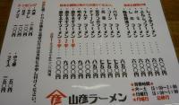 山彦ラーメン-メニュー