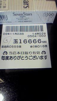 091103eva04
