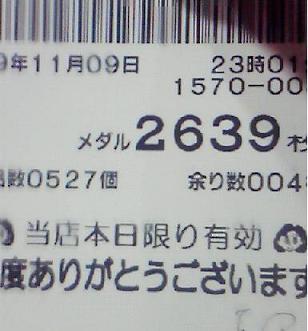 091109dedama