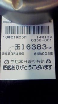 100105蒼天05