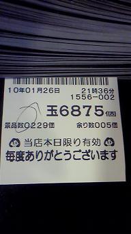 100126蒼天02