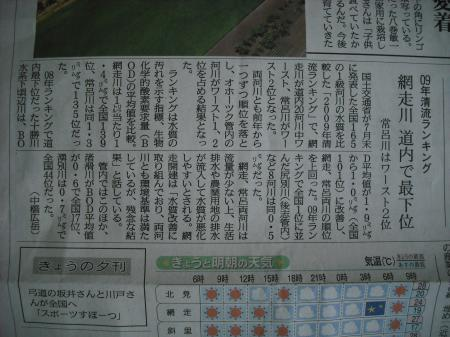 DSCF0500_convert_20100804192014.jpg