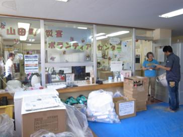 山田町ボランティアセンター