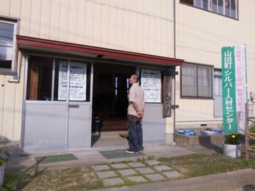 山田町拾得物保管場所