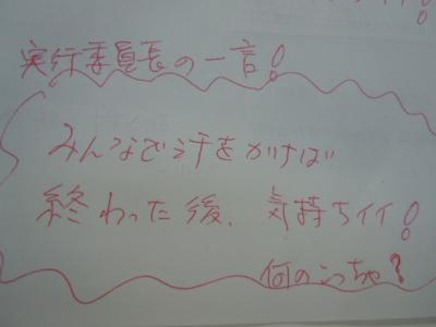 平成23年  6月28日  若者イベント会議 017