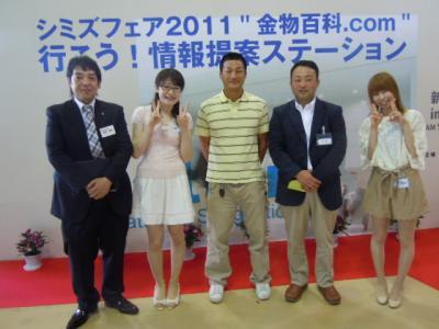 平成23年  7月1日  清水商談会 072