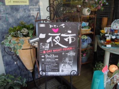 平成23年8月12日  イベントポスター 004