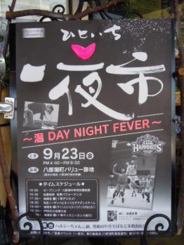 平成23年8月12日  イベントポスター 006