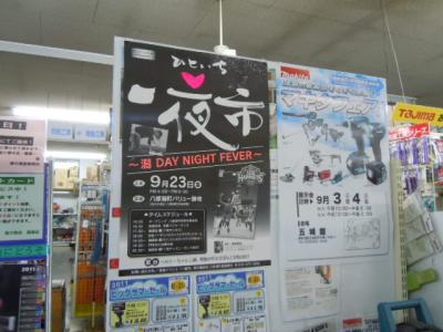 平成23年8月12日  イベントポスター 010