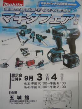 平成23年8月12日  イベントポスター 011